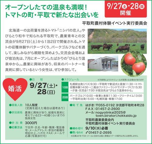 1農村体験イベント_01.jpg