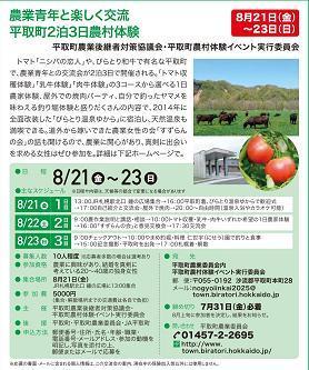 農村体験イベント.jpg